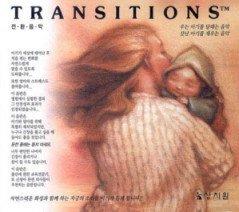 전환음악 TRANSITIONS CD:1