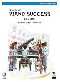 피아노 석세스 제5급 - 이론과 음악활동