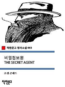 "<font title=""비밀첩보원 THE SECRET AGENT (착한문고 영어소설 093)"">비밀첩보원 THE SECRET AGENT (착한문고 ...</font>"
