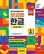 모공열 한글 1 : 정 박사의 제대로 배우는 한글 / 모국어가 공부의 열쇠다 / 초등 대비 6~8세용 한글 학습서