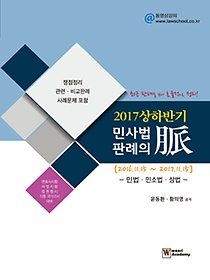 2017 상하반기 민사법판례의 맥