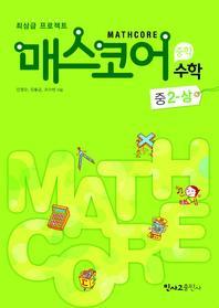 매스코어 중학 수학 2 (상/ 2013년)