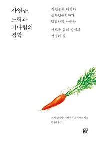 자연농, 느림과 기다림의 철학