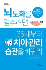 "<font title=""뇌 노화를 멈추려면 35세부터 치아 관리 습관을 바꿔라"">뇌 노화를 멈추려면 35세부터 치아 관리 습...</font>"