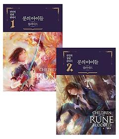 룬의 아이들 - 블러디드 1-2권 패키지 세트