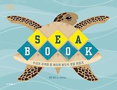"""<font title=""""시북 - 우리가 지켜야 할 바다와 바닷속 생물 이야기"""">시북 - 우리가 지켜야 할 바다와 바닷속 생...</font>"""