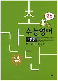 초간단 수능영어 - 유형편 입문