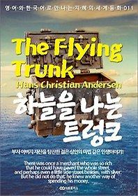 "<font title=""The Flying Trunk (하늘을 나는 트렁크) : 영어와 한국어로 만나는 지혜의 세계동화 011"">The Flying Trunk (하늘을 나는 트렁크) ...</font>"