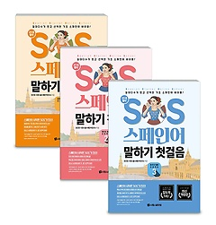 SOS 스페인어 말하기 첫걸음 1~3 패키지
