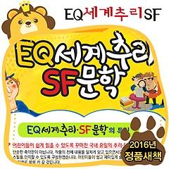 [2016년도정품등록새책] 한국톨스토이 EQ세계추리SF문학 전 52권
