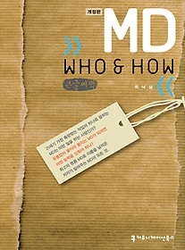 MD WHO & HOW (큰글씨책)