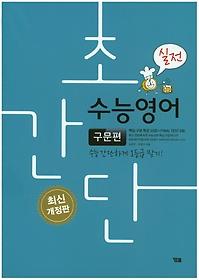 초간단 수능영어 - 구문편 실전