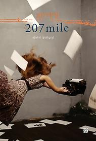 207마일