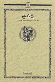 근사록 (지혜의샘동양고전총서)