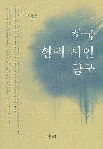한국현대시인 탐구
