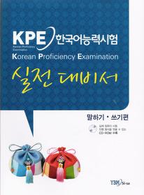 "<font title=""KPE 한국어능력시험 실전대비서 - 말하기 쓰기편"">KPE 한국어능력시험 실전대비서 - 말하기 ...</font>"