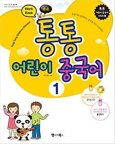 통통 어린이 중국어 1 워크북