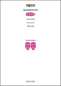 거울인간 (큰글씨책)