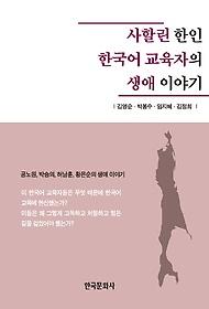 사할린 한인 한국어 교육자의 생애 이야기