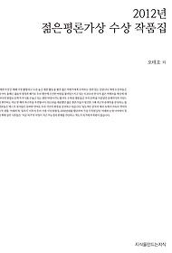 2012년 젊은평론가상 수상 작품집