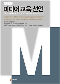 미디어 교육 선언 (큰글씨책)