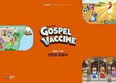 Gospel Vaccine 드림키즈 인도자 지침서