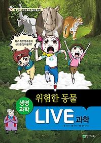 LIVE 과학 생명과학 32 - 위험한 동물