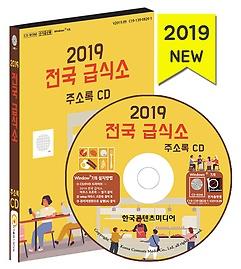 2019 전국 급식소 주소록 CD