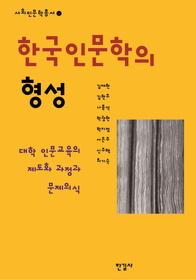 한국 인문학의 형성
