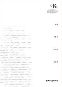 이원 (큰글씨책)