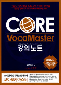 """<font title=""""CORE VocaMaster 코아보카마스터 강의노트 (2011)"""">CORE VocaMaster 코아보카마스터 강의노트 ...</font>"""