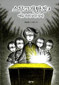 스무고개 탐정 3 - 어둠 속의 보물 상자