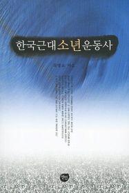 한국근대 소년운동사