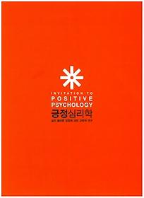 블룸북 : 긍정심리학