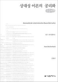상대성 이론의 공리화 (큰글씨책)