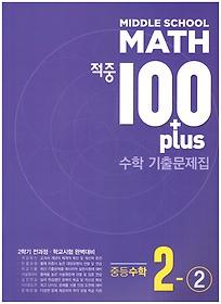 "<font title=""MIDDLE SCHOOL MATH 적중100 수학 기출문제집 2학기 기말고사 중등수학 3 (2020)"">MIDDLE SCHOOL MATH 적중100 수학 기출문제...</font>"