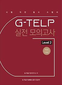 G-TELP 실전모의고사 LEVEL 2 (5회분)