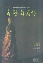 옥랑희곡상 수상작품집 제9회