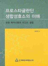프로스타글라딘 생합성효소의 이해