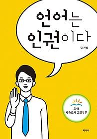 언어는 인권이다