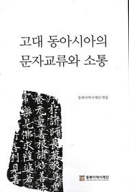 고대 동아시아의 문자교류와 소통