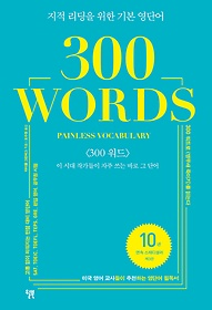 "<font title=""300 워드 - 이 시대 작가들이 자주 쓰는 바로 그 단어"">300 워드 - 이 시대 작가들이 자주 쓰는 바...</font>"