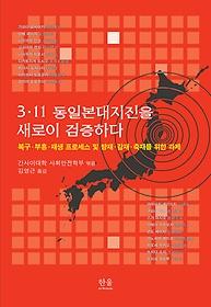3 11 동일본대지진을 새로이 검증하다