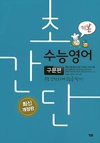 초간단 수능영어 - 구문편 기본