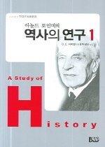 역사의 연구 1