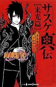 """<font title=""""NARUTO ─ナルト─ サスケ眞傳 來光篇 (JUMP j BOOKS)"""">NARUTO ─ナルト─ サスケ眞傳 來光篇 (JUM...</font>"""