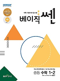 베이직 쎈 SSEN 중등 수학 1-2 (2021)