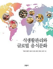 식생활관리와 글로벌 음식문화