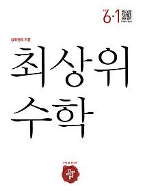 최상위 초등수학 6-1 (2018년용)