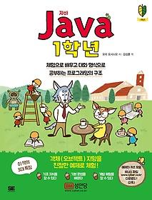 자바 Java 1학년